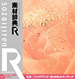 素材辞典[R]028 バックG・きらめき&ロマンティック