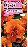 【種子】パンジー F1フリズルシズル オレンジ タキイのタネ 期限切れ(2017年4月)間近のため売り尽くしセール!