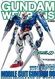 ガンダムウェポンズ 機動戦士ガンダム00編IIエンド・オブ・ワールド (ホビージャパンMOOK 322)