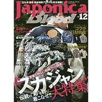 Japonica Blood 表紙画像