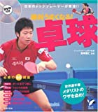 DVD付き 絶対うまくなる!卓球―日本のトッププレーヤーが実演!! (DVD付)