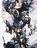 音楽と人 2013年 05月号 [雑誌]