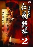 日本極道史 仁義絶叫2 [DVD]