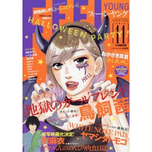 FEEL YOUNG(フィールヤング) 2016年 11 月号 [雑誌]