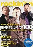 rockin'on (ロッキング・オン) 2009年 11月号 [雑誌]