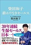 柴田和子 終わりなきセールス 日本一の保険のおばちゃんの営業指南本 第二弾