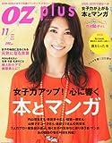 OZ plus (オズプラス) 2011年 11月号 [雑誌]