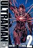 ULTRAMAN2(ヒーローズコミックス)