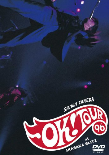 SHINJI TAKEDA OK! TOUR'96 at AKASAKA BLITZ [DVD]