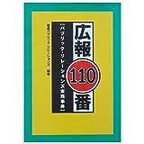 広報110番―パブリック・リレーションズ実務事典