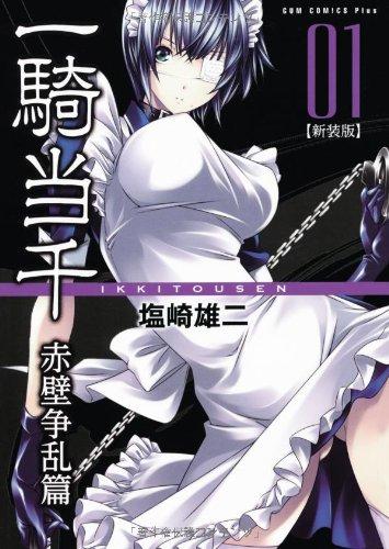 一騎当千 【新装版】 ―赤壁争乱編― 1巻 (ガムコミックスプラス)