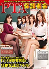 PTA保護者会 [DVD]