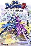 戦国BASARA2—Cool&The Gang (電撃文庫)