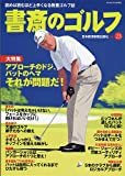 書斎のゴルフ VOL.23
