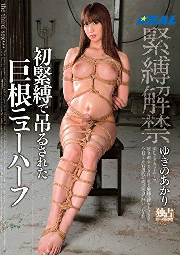 初緊縛で吊るされた巨根ニューハーフ ゆきのあかり / REAL(レアル) [DVD]