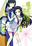 魔法科高校の劣等生 九校戦編 2巻 (デジタル版GファンタジーコミックスSUPER)