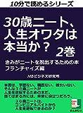 30歳ニート、人生オワタは本当か?きみがニートを脱出するための本。2巻。フランチャイズ編 (10分で読めるシリーズ)