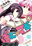 ぽむ☆マギ (1) (まんがタイムKRコミックス)