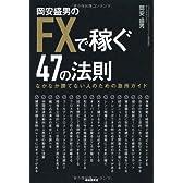 岡安盛男のFXで稼ぐ47の法則-なかなか勝てない人のための急所ガイド