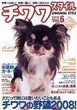 チワワスタイル Vol.6 (タツミムック)
