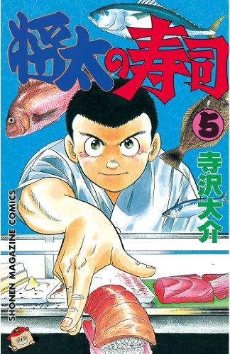 将太の寿司 5のスキャン・裁断・電子書籍なら自炊の森