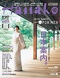 Hanako (ハナコ) 2011年 1/27号 [雑誌]