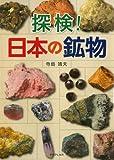探検! 日本の鉱物 (単行本)