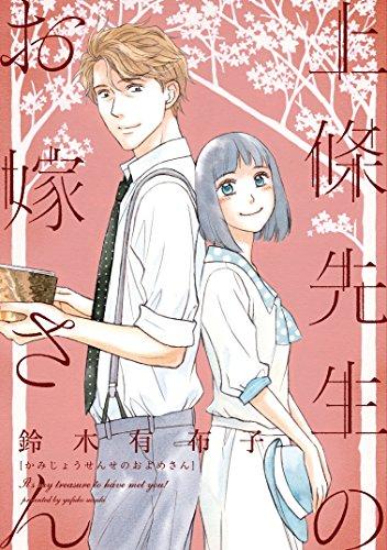 上條先生(せんせ)のお嫁さん (ウィングス・コミックス)