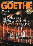 GOETHE(ゲーテ) 2016年 03 月号 [雑誌]