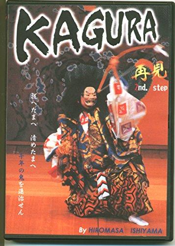 KAGURA再見2step [DVD]