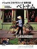 ベトナム (ナショナルジオグラフィック世界の国)