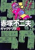 ギャグゲリラ / 赤塚 不二夫 のシリーズ情報を見る