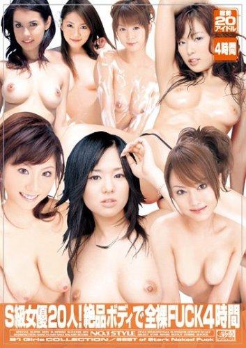 S1ガールズコレクション S級女優20人!絶品ボディで全裸FUCK4時間