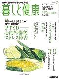 暮しと健康 2011年 07月号 [雑誌]