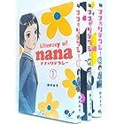 ナナのリテラシー コミック 1-3巻セット (ビームコミックス)