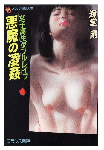 [海堂剛] 女子高生ダブルレイプ 悪魔の凌姦