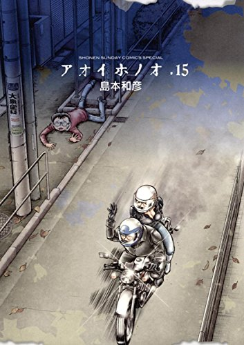 アオイホノオ(15) (ゲッサン少年サンデーコミックス)[Kindle版]