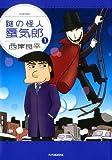 謎の怪人 蜃気郎(1) (アクションコミックス)