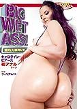 BIG WET ASS!   ~濡れた巨尻たち! ~ [DVD]