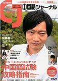 中国語ジャーナル 2012年 秋号