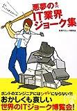 悪夢のIT業界ジョーク集 (中経の文庫 せ 2-1)