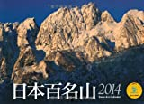 日本百名山 2014 (ヤマケイカレンダー2014 Yama-Kei Calendar 2014)