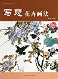 Freehand Flowers Painting (Chinese Edition)