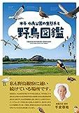 米子水鳥公園の生態系と野鳥図鑑