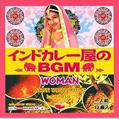 インドカレー屋のBGM WOMAN