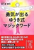 勇気が出るゆうき式マジックワード (中経の文庫)