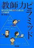 教師力ピラミッド 毎日の仕事を劇的に変える40の鉄則