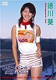 レースクイーンの女神たち2004 徳川葵 [DVD]