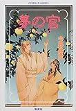 夢の宮 〜月下友人〜(上) (夢の宮シリーズ) (コバルト文庫)