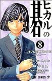 ヒカルの碁 8 (ジャンプ・コミックス)